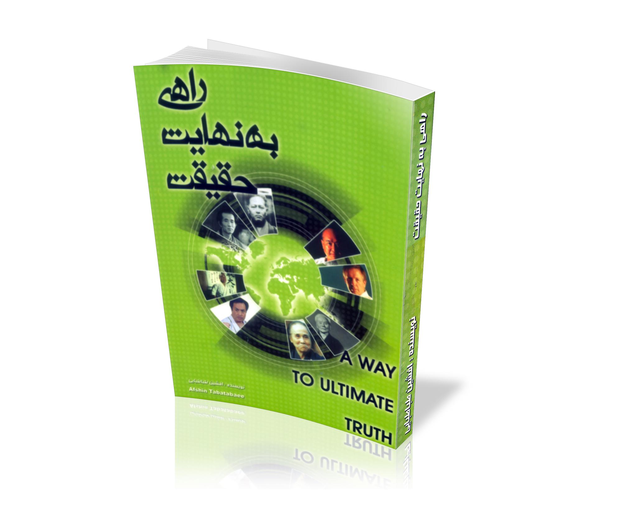 کتاب راهی به نهایت حقیقت