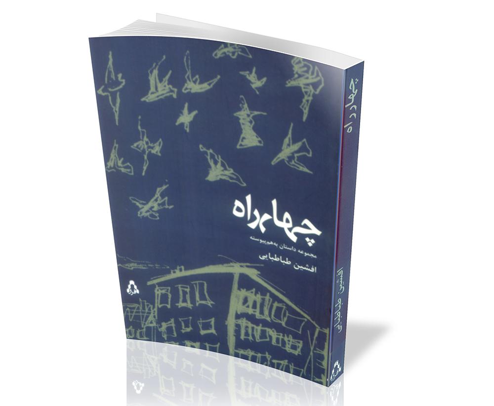 کتاب چهارراه - دکتر افشین طباطبایی