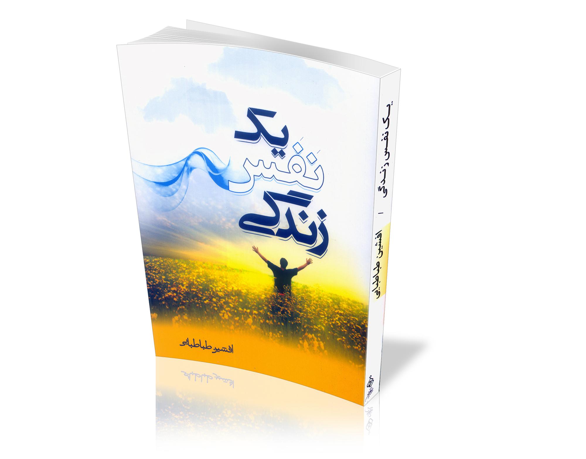 کتاب یک نفس زندگی