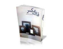 کتاب قاب عکس - دکتر افشین طباطبایی