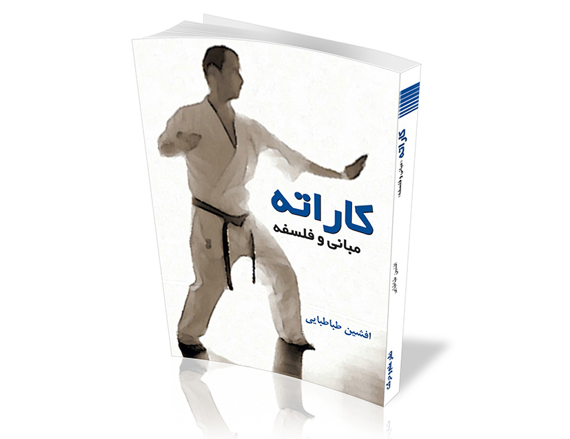 کتاب کاراته فلسفه و مبانی