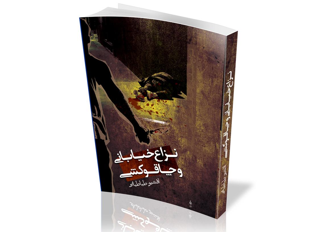 کتاب نزاع خیابانی و چاقوکشی نوشته دکتر افشین طباطبایی