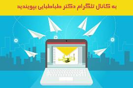کانال تلگرام یک نفس زندگی افشین طباطبایی