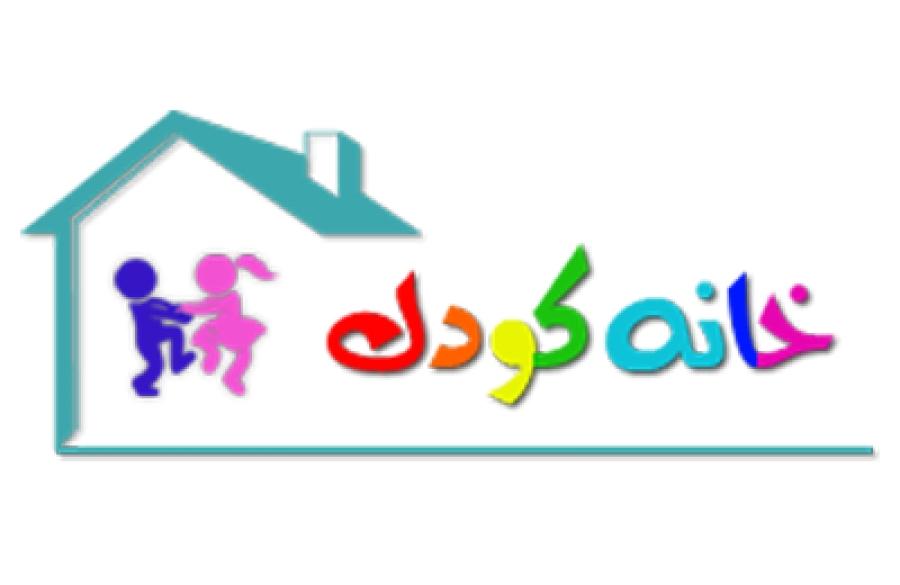 آرامش کودکان در خانه - دکتر طباطبایی