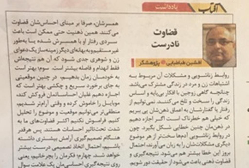 روزنامه: قضاوت نادرست