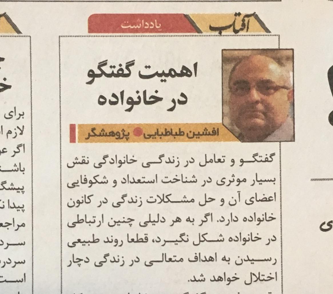 روزنامه: اهمیت گفتگو در خانواده - دکتر طباطبایی