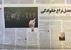 روزنامه: معضل نزاع خانوادگی