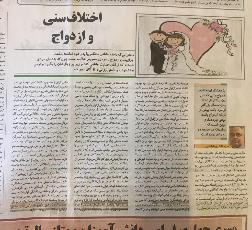 اختلاف سنی و ازدواج - دکتر طباطبایی