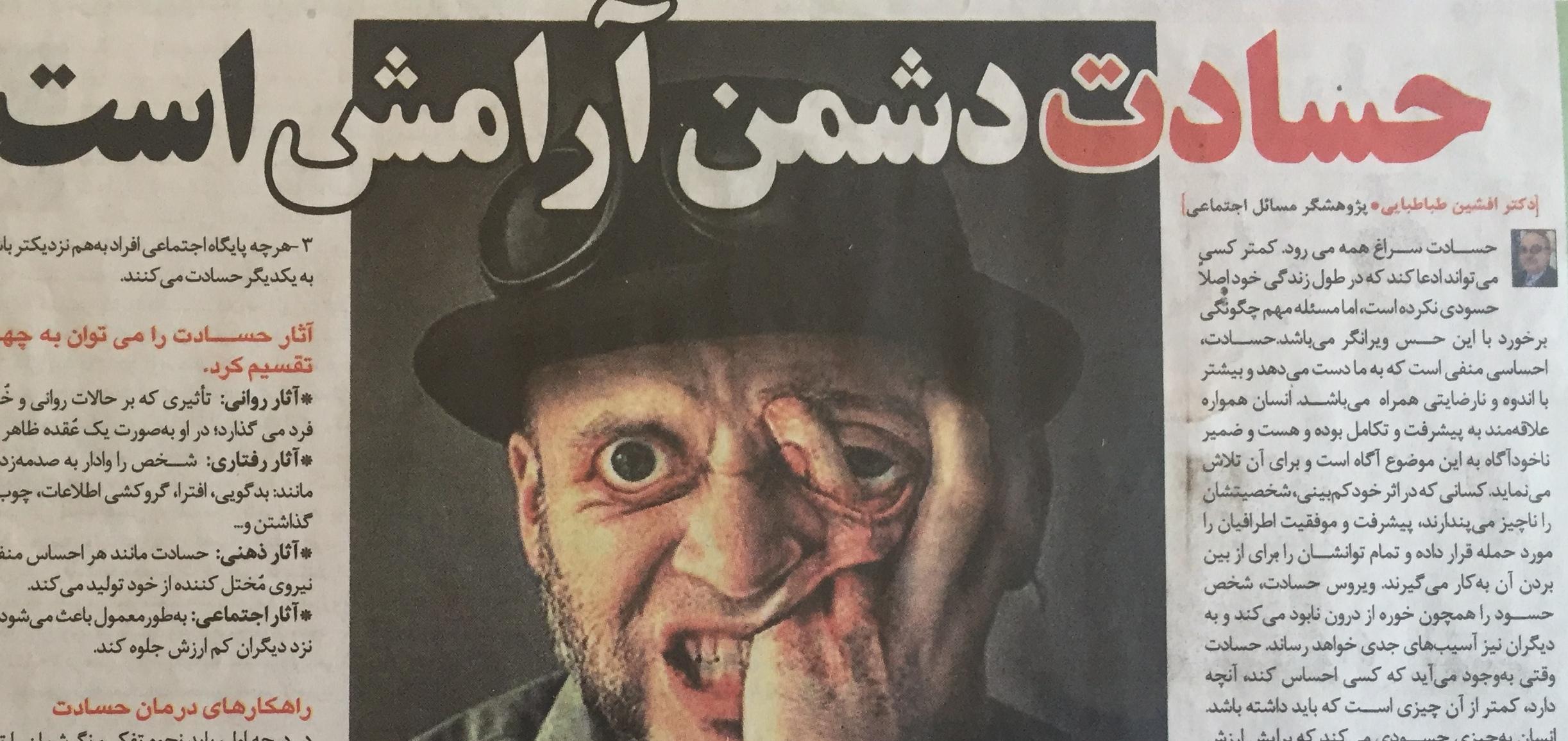 روزنامه: حسادت دشمن آرامش - دکتر طباطبایی