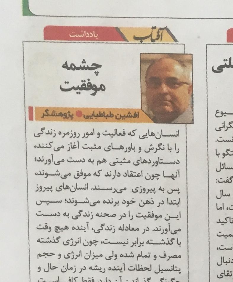 روزنامه: چشمه موفقیت - دکتر طباطبایی
