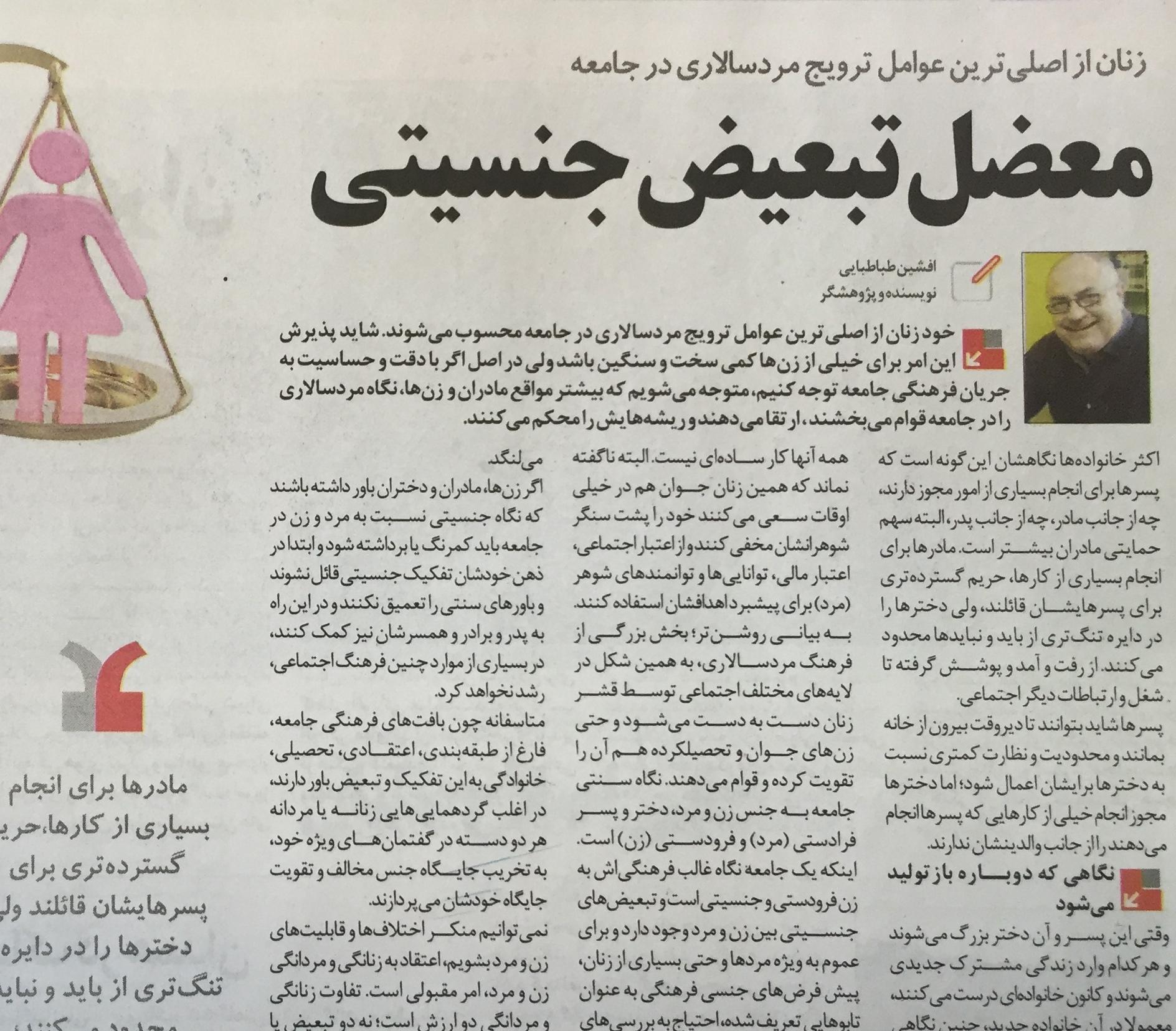 روزنامه: معضل تبعیض جنسیتی - دکتر طباطبایی