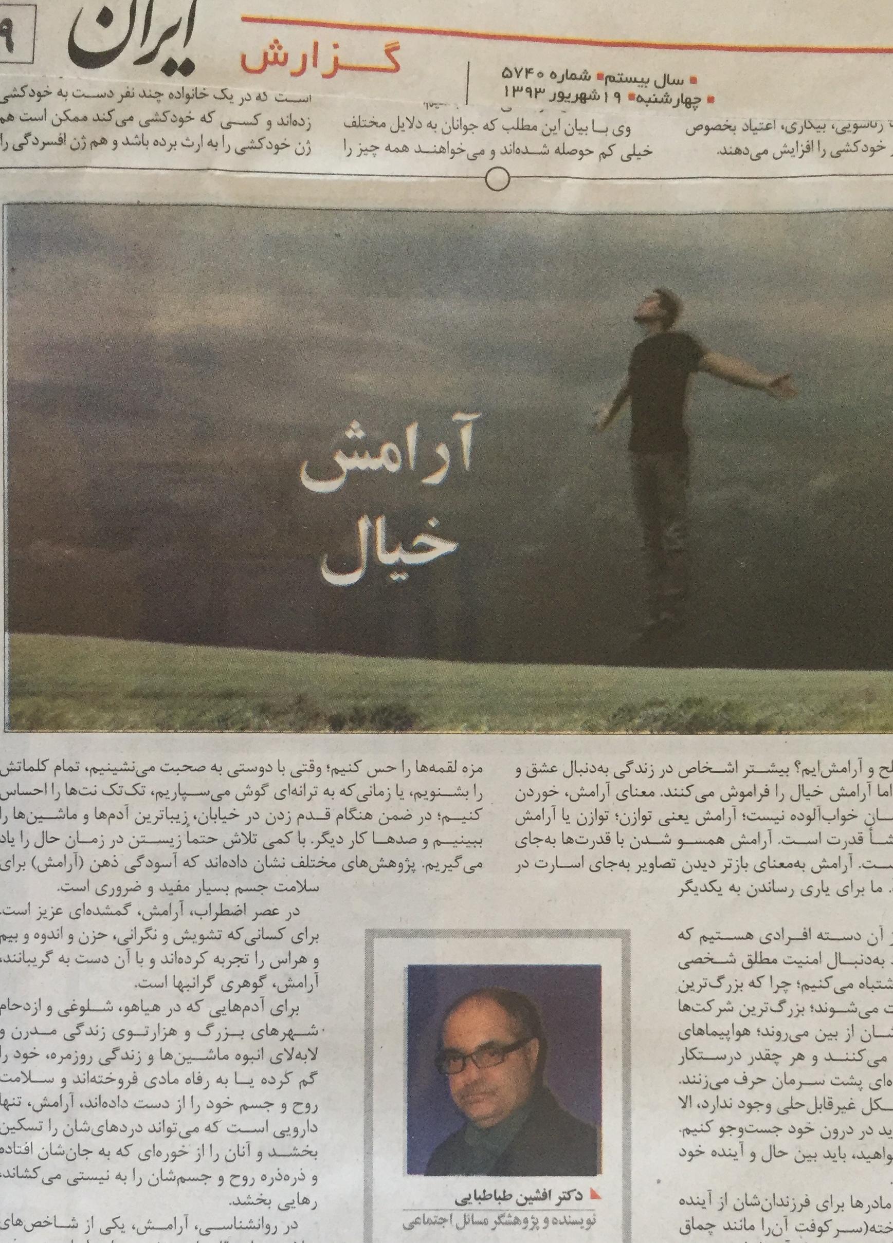 روزنامه: آرامش خیال - دکتر طباطبایی