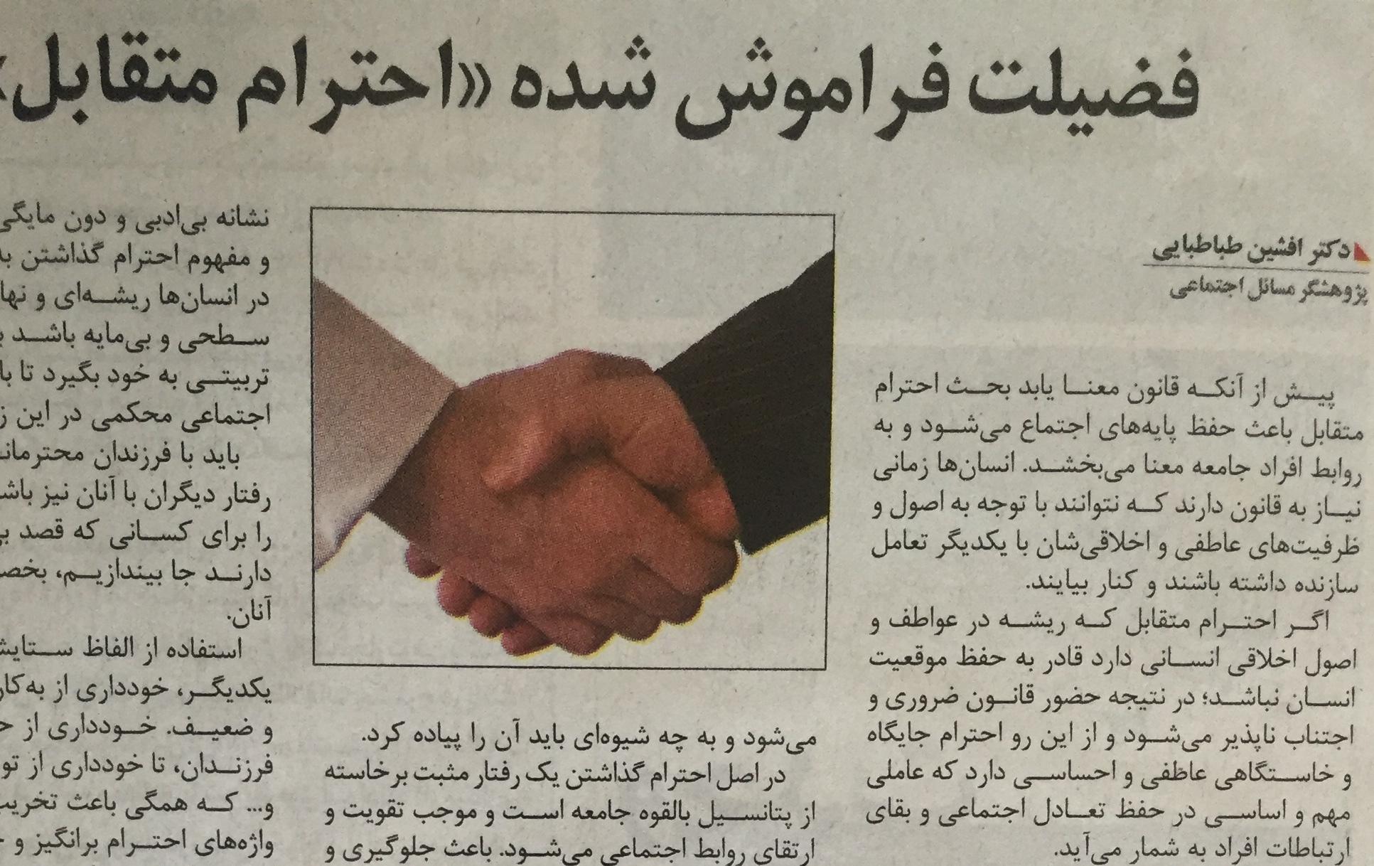 روزنامه: فضیلت فراموش شده احترام متقابل - دکتر طباطبایی