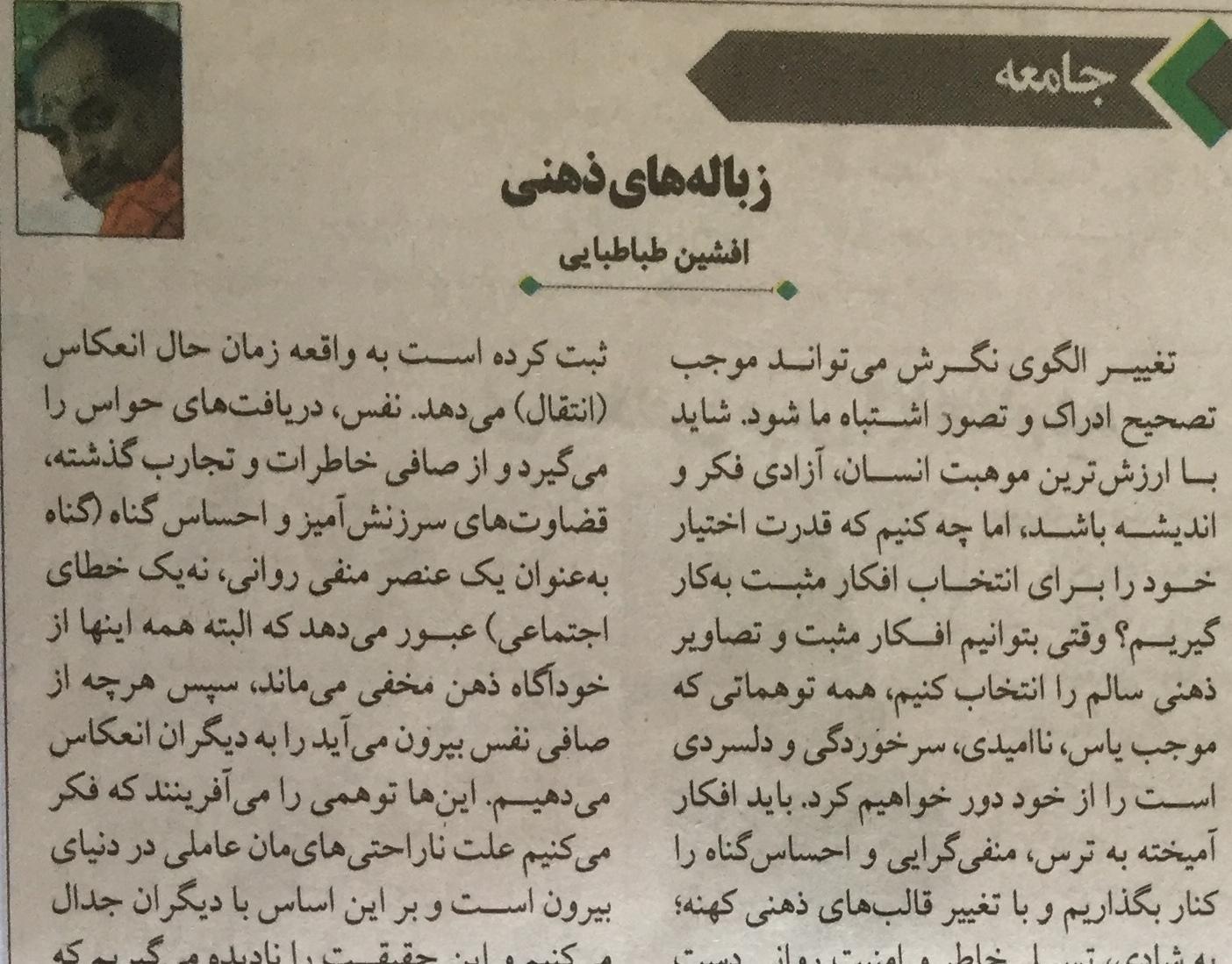 روزنامه: زباله های ذهنی - دکتر طباطبایی