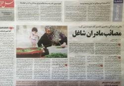 روزنامه: مصائب مادران شاغل