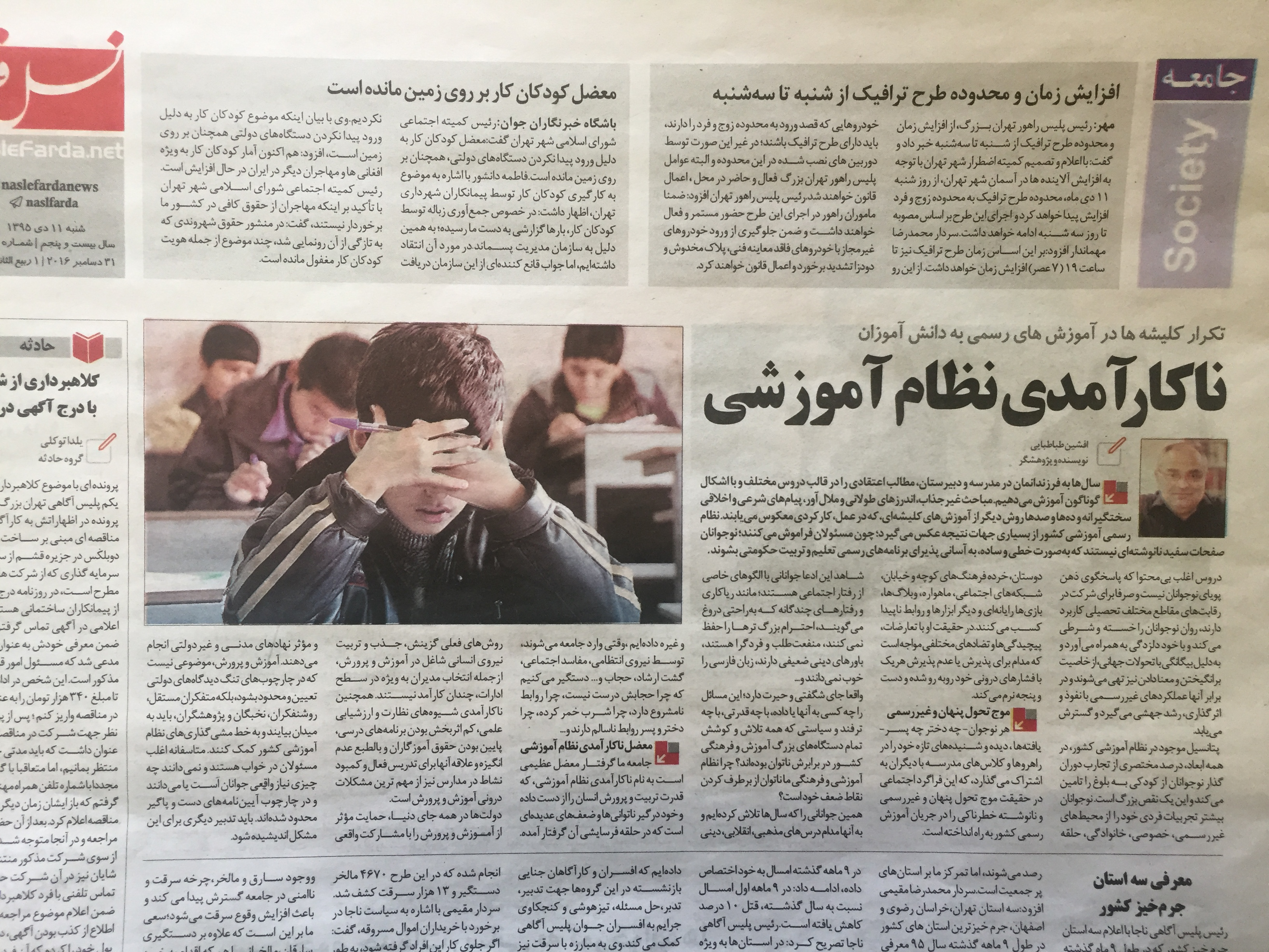 یادداشت روزنامه: ناکارآمدی نظام آموزشی