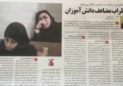 روزنامه: اضطراب مضاعف دانش آموزان