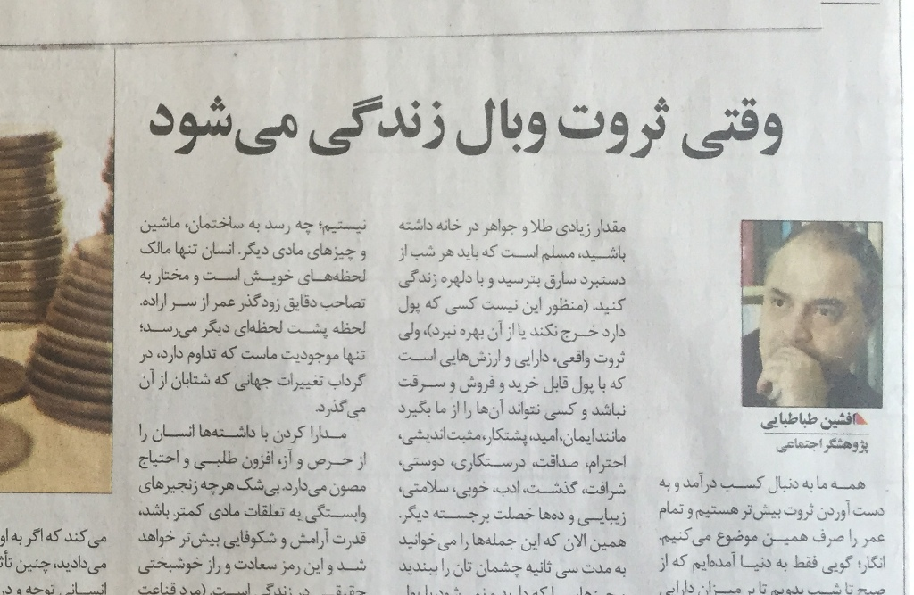 روزنامه: وقتی ثروت وبال زندگی میشود - دکتر طباطبایی