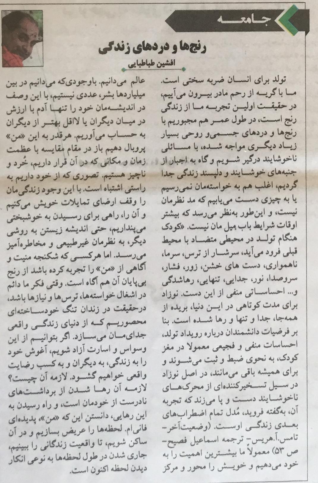 روزنامه: رنجها و دردهای زندگی - دکتر طباطبایی
