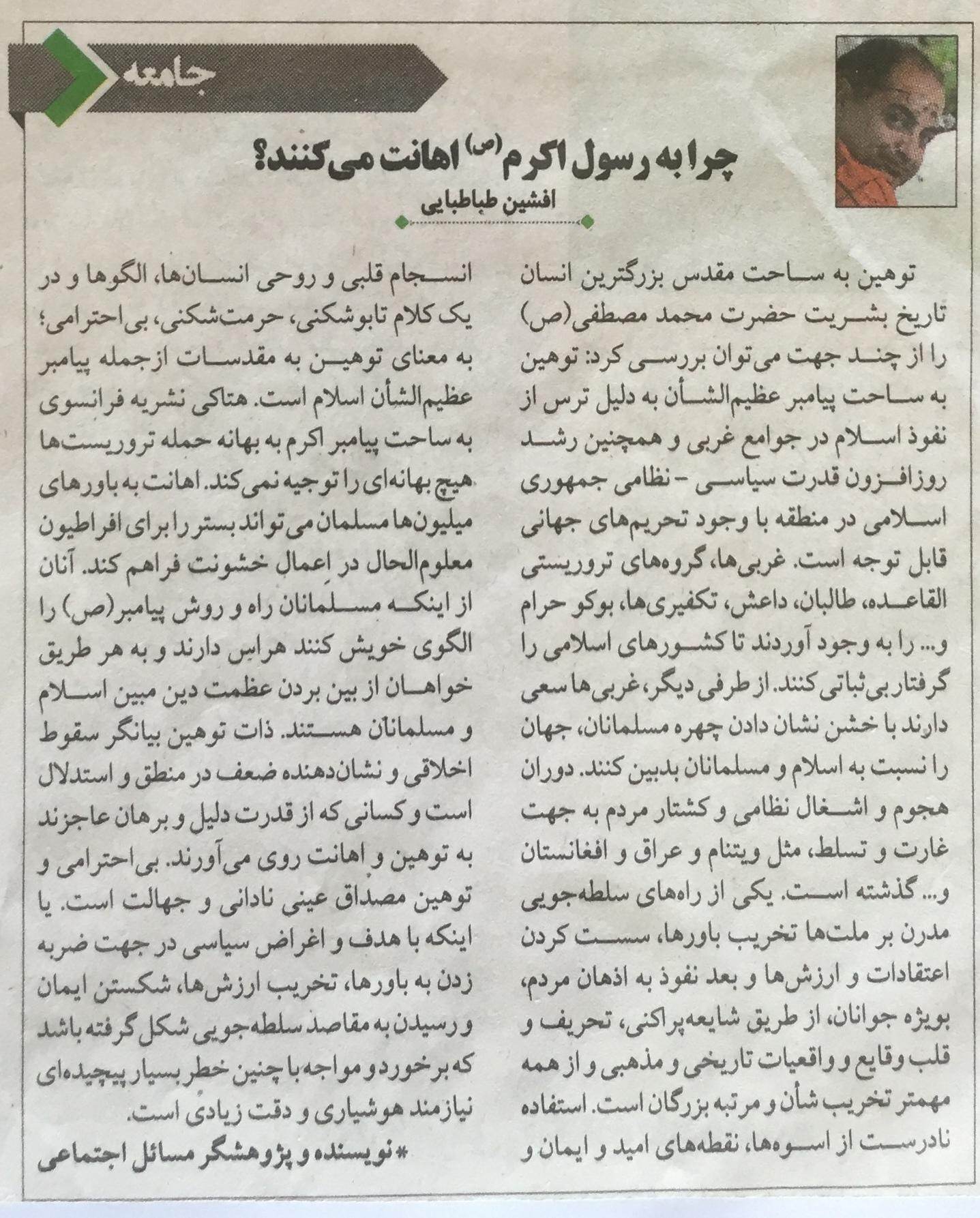 روزنامه: چرا به رسول اکرم اهانت میکنند؟ - دکتر طباطبایی