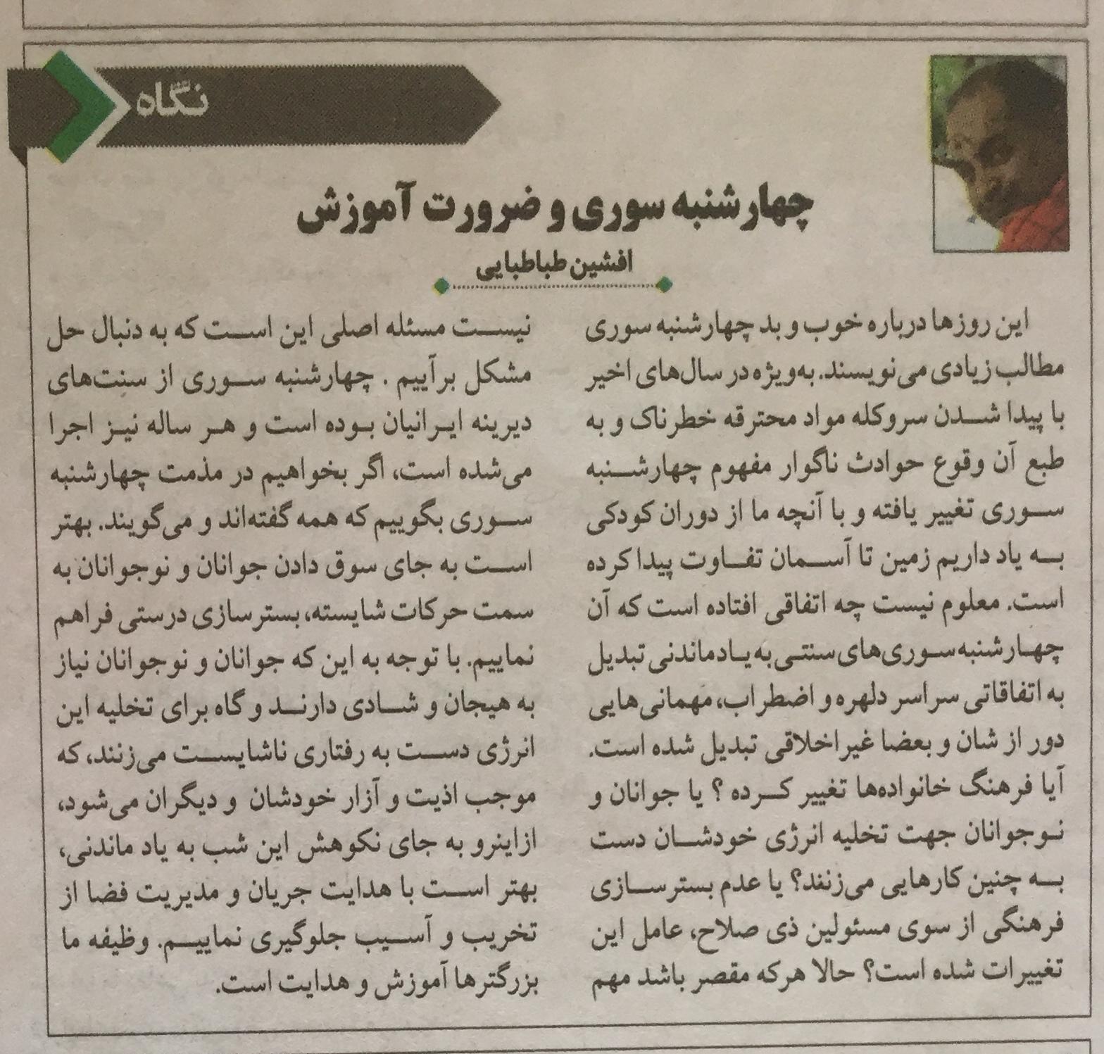 روزنامه: چهارشنبه سوری و ضرورت آموزش - دکتر طباطبایی