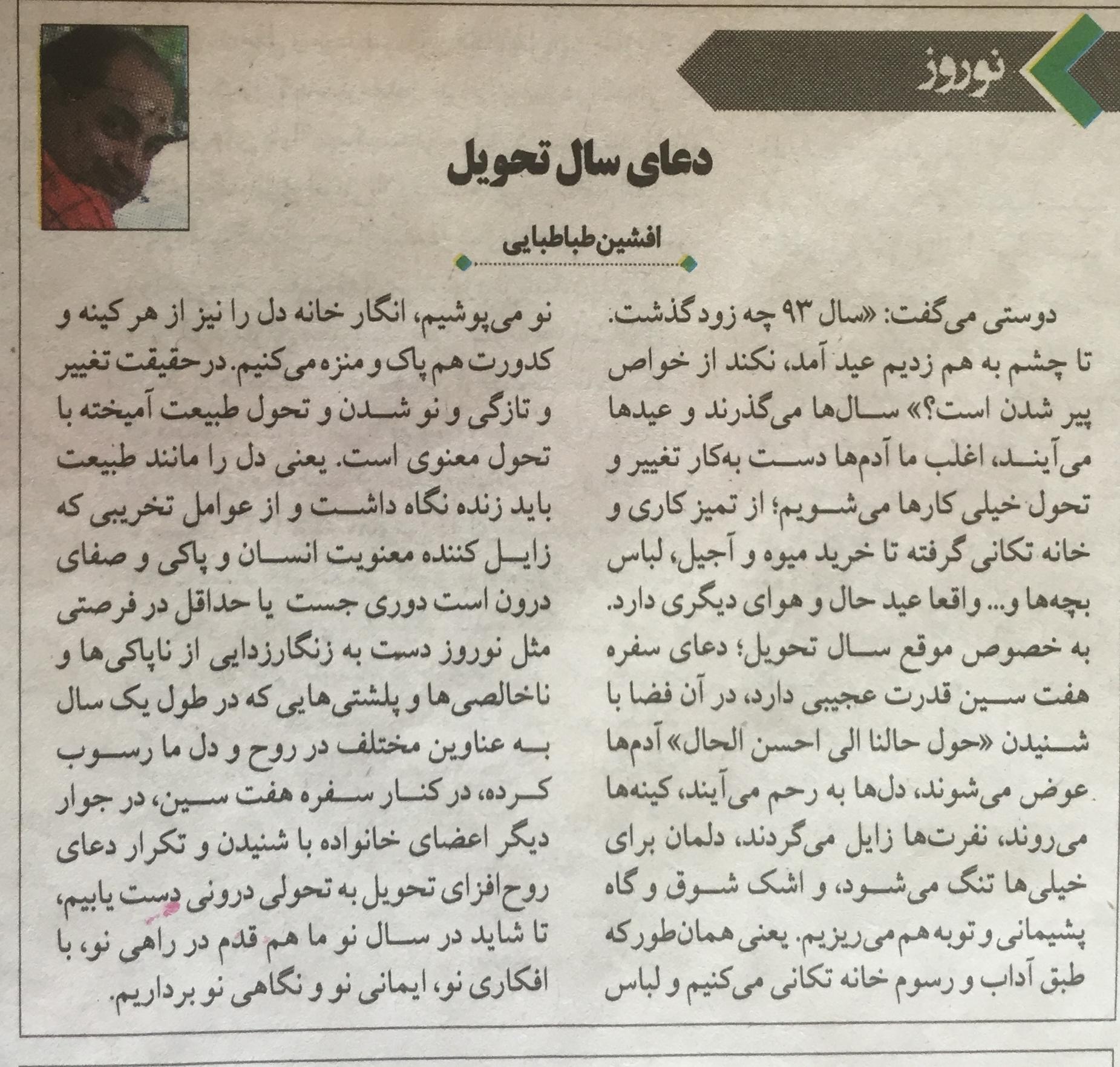 روزنامه: دعای سال تحویل - دکتر طباطبایی
