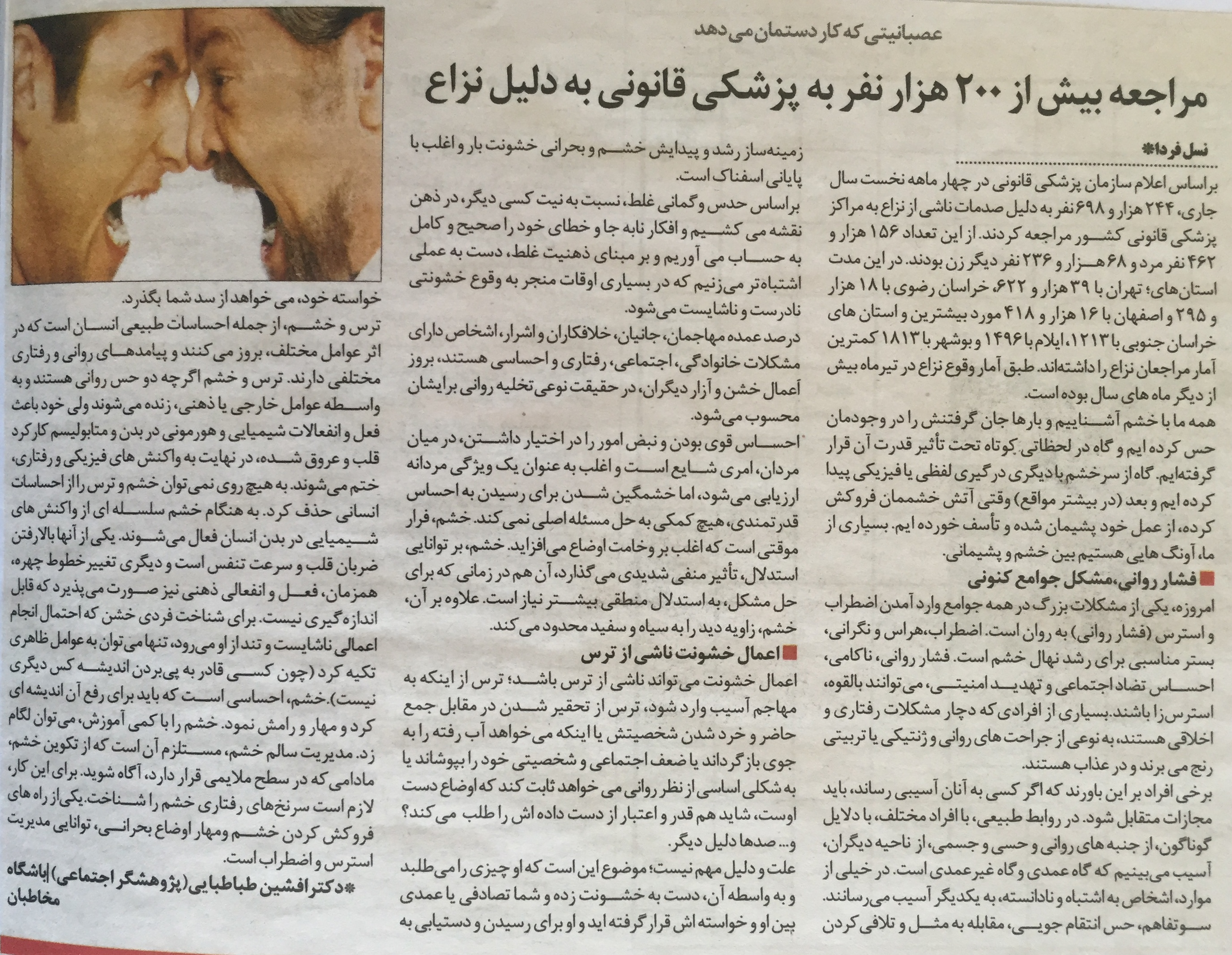 روزنامه: عصبانیتی که کار دستمان میدهد - دکتر طباطبایی