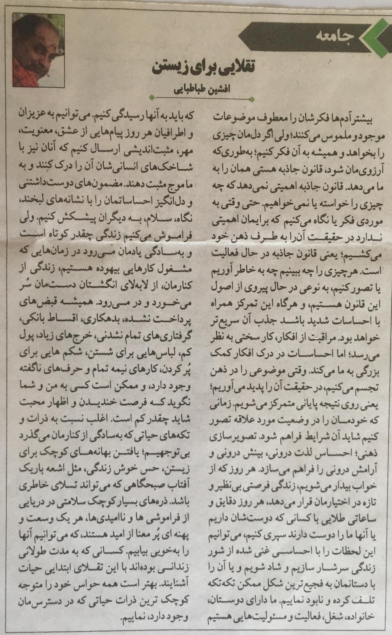 روزنامه: تقلایی برای زیستن - دکتر طباطبایی
