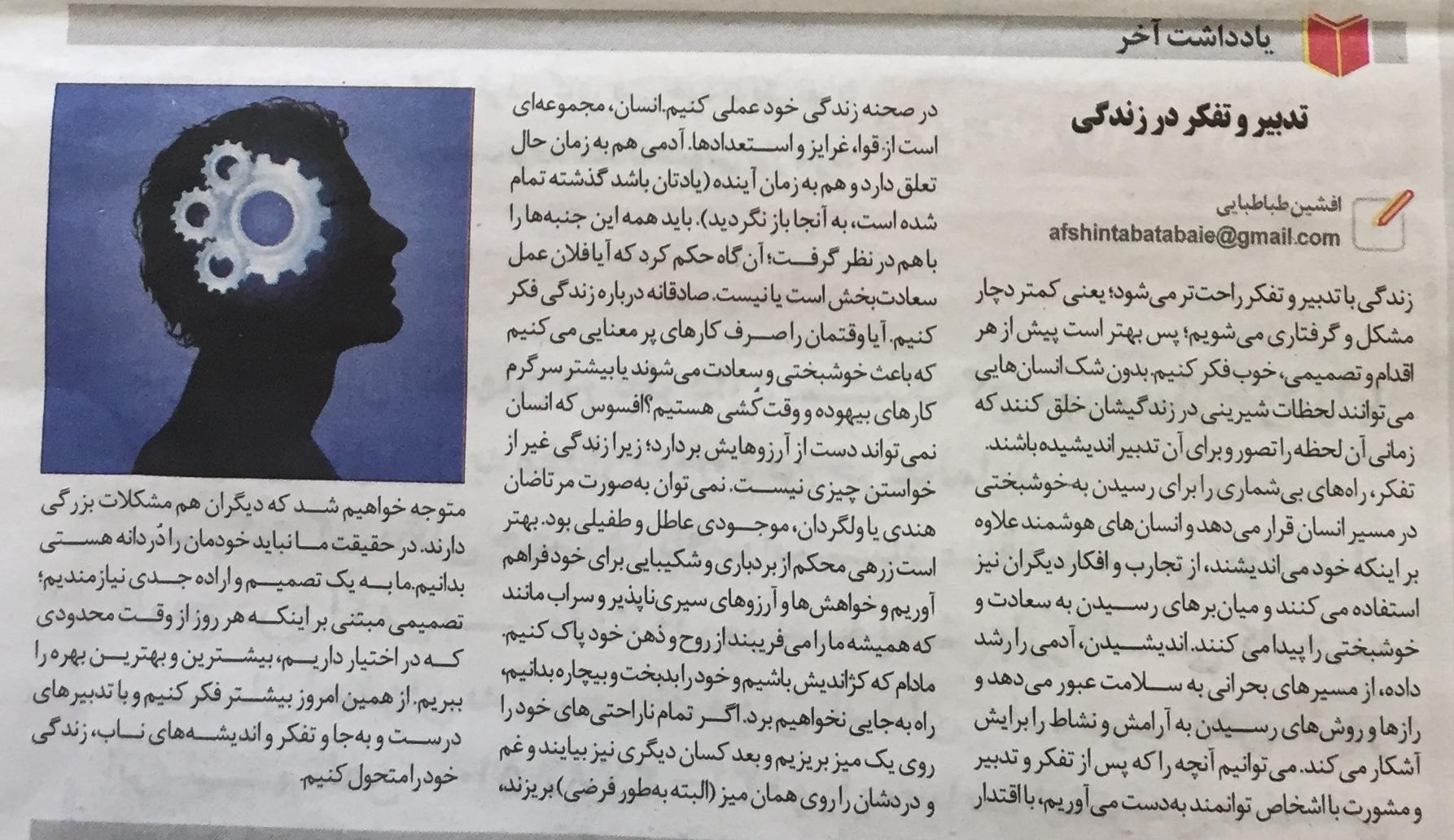 روزنامه: تدبیر و تفکر در زندگی - دکتر طباطبایی