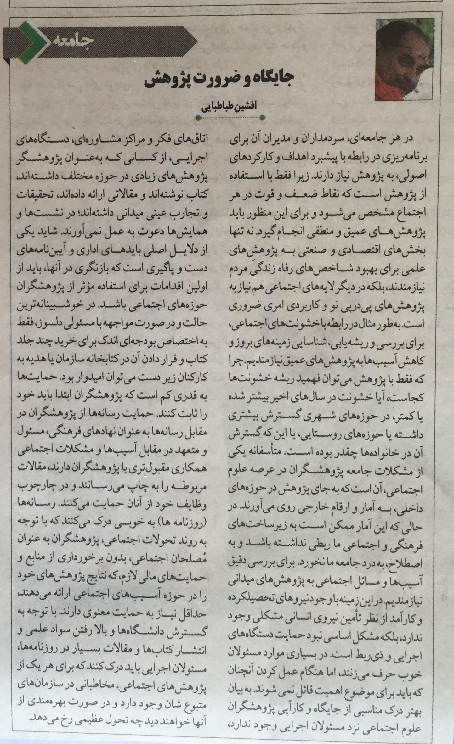 روزنامه: جایگاه و ضرورت پزوهش - دکتر طباطبایی
