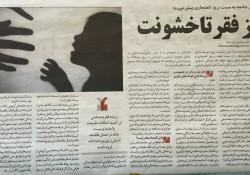 روزنامه: از فقر تا خشونت
