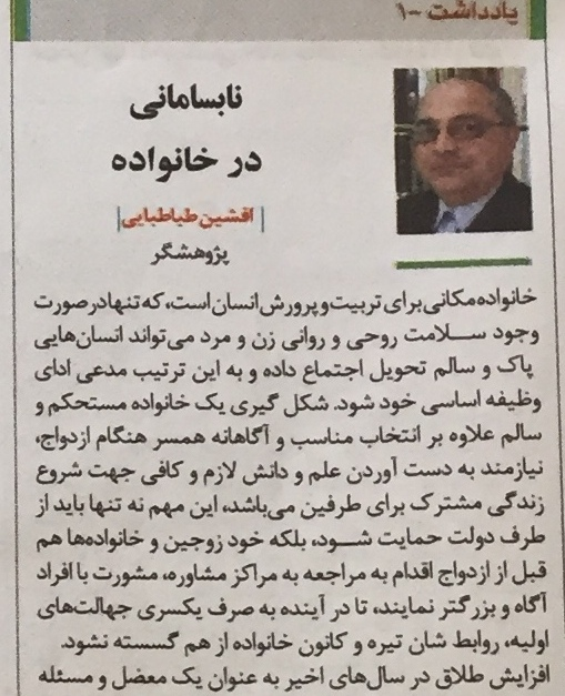 روزنامه: نابسامانی در خانواده - دکتر طباطبایی