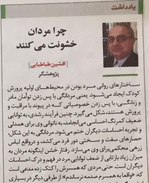 روزنامه: چرا مردان خشونت میکنند - دکتر طباطبایی