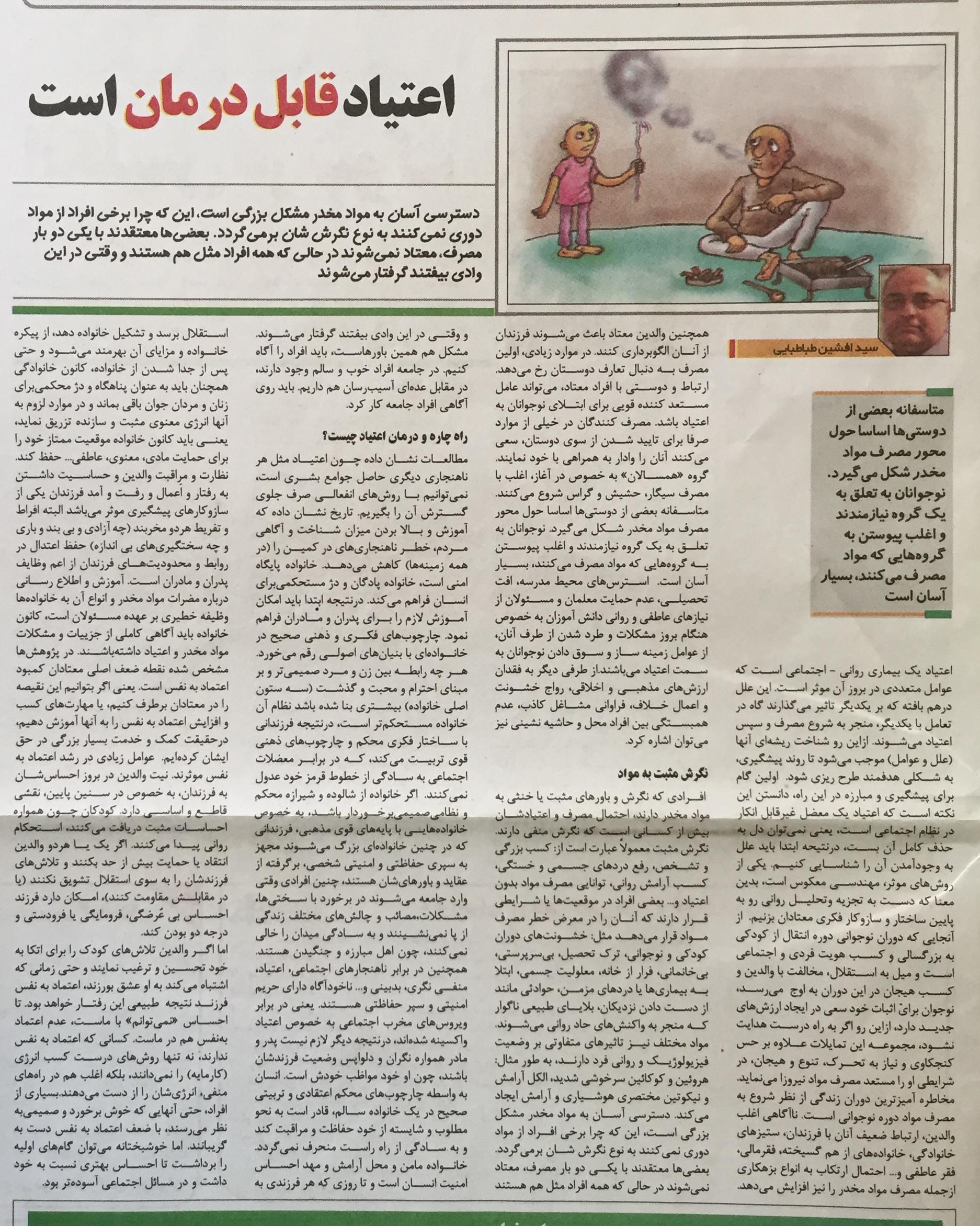 روزنامه: اعتیاد قابل درمان است - دکتر طباطبایی