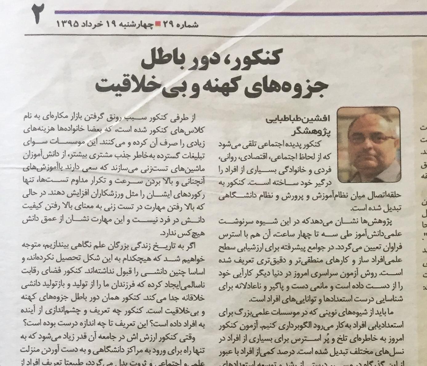 روزنامه: کنکور دور باطل جزوههای باطل و بیخلاقیت - دکتر طباطبایی