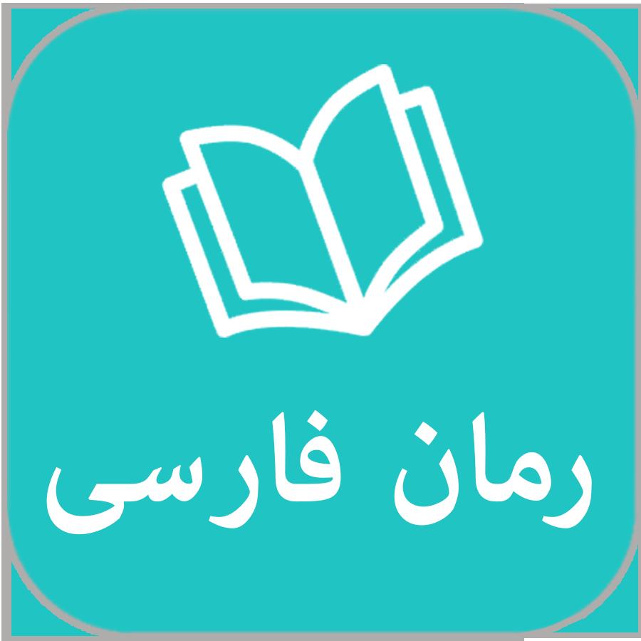 رمان فارسی - دکتر طباطبایی