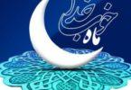 رمضان ماه تهذیب روح- دکتر طباطبایی